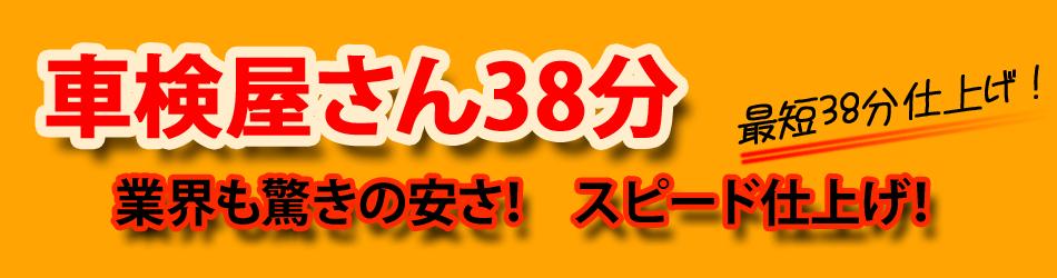【公式HP】車検屋さん38分